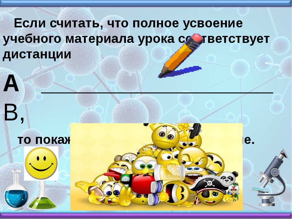 Если считать, что полное усвоение учебного материала урока соответствует дис...