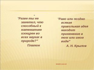 """skosh11.ucoz.ru/ """" """"Разве ты не заметил, что способный к математике изощрен"""