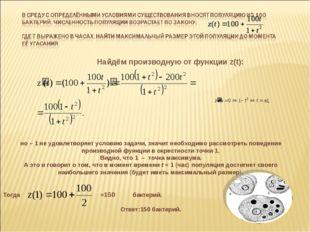 Найдём производную от функции z(t): но – 1 не удовлетворяет условию задачи,