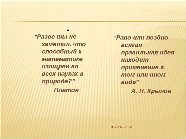 """skosh11.ucoz.ru/ """" """"Разве ты не заметил, что способный к математике изощрен..."""