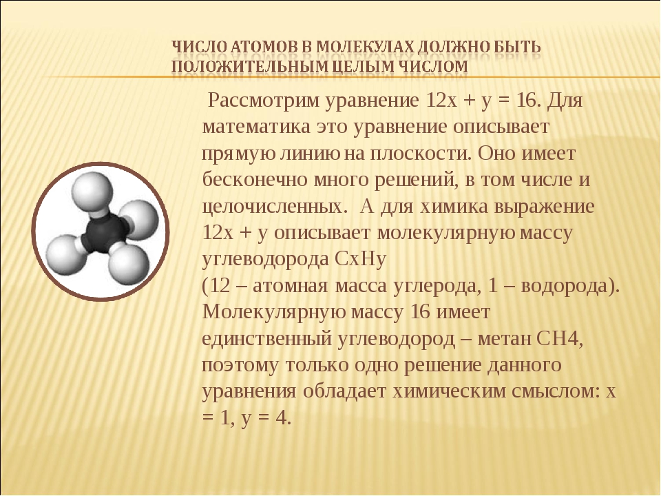 Рассмотрим уравнение 12x + y = 16. Для математика это уравнение описывает пр...