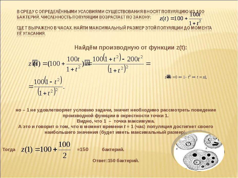 Найдём производную от функции z(t): но – 1 не удовлетворяет условию задачи,...
