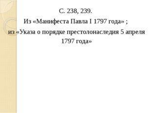 С. 238, 239.  Из «Манифеста Павла I 1797 года» ;  из «Указа о порядке прест