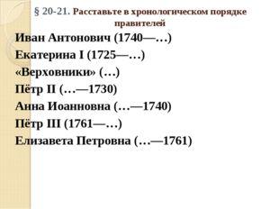 Иван Антонович (1740—…) Иван Антонович (1740—…) Екатерина I (1725—…) «Верх