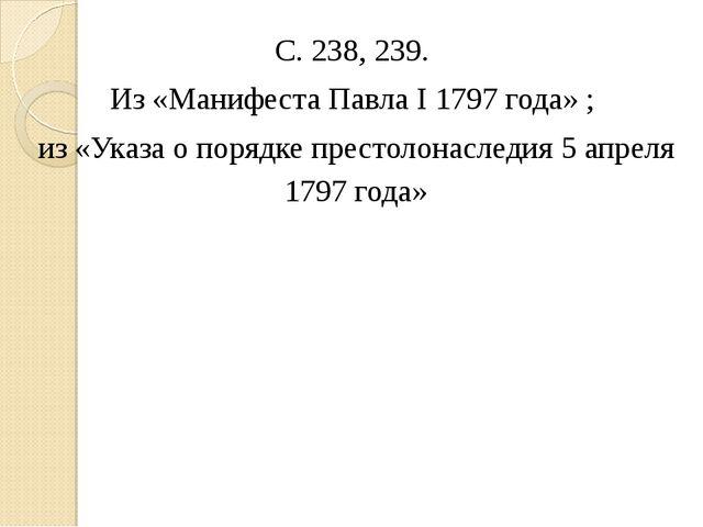 С. 238, 239.  Из «Манифеста Павла I 1797 года» ;  из «Указа о порядке прест...