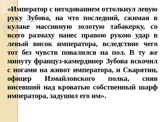 «Император с негодованием оттолкнул левую руку Зубова, на что последний, сжим...