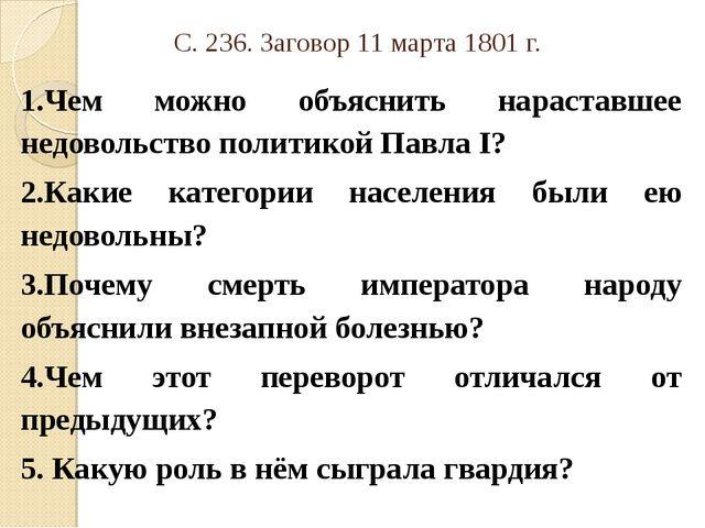 1.Чем можно объяснить нараставшее недовольство политикой Павла I?  1.Чем мож...