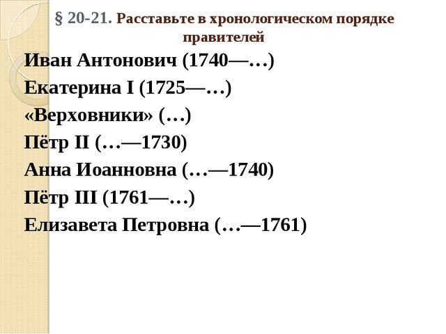 Иван Антонович (1740—…) Иван Антонович (1740—…) Екатерина I (1725—…) «Верх...