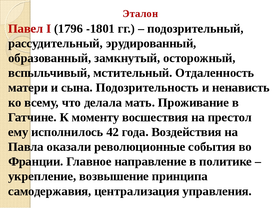 Павел I (1796 -1801 гг.) – подозрительный, рассудительный, эрудированный,  об...