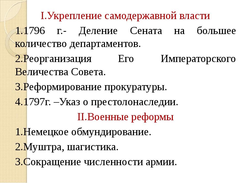I.Укрепление самодержавной власти 1.1796 г.- Деление Сената на большее колич...