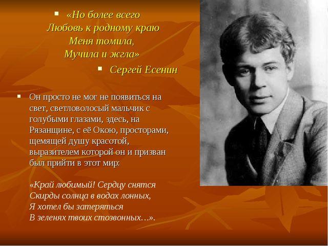 «Но более всего Любовь к родному краю Меня томила, Мучила и жгла» Сергей Есе...
