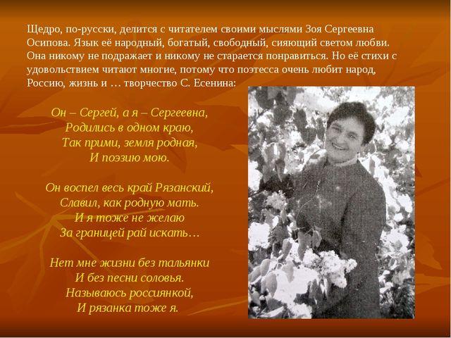Щедро, по-русски, делится с читателем своими мыслями Зоя Сергеевна Осипова. Я...