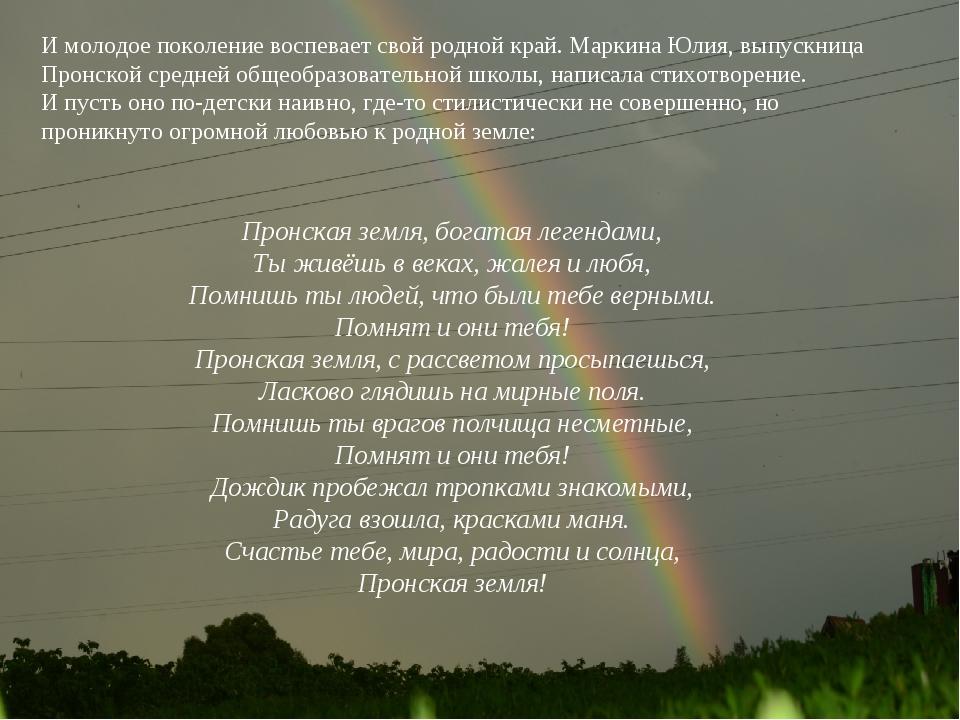 И молодое поколение воспевает свой родной край. Маркина Юлия, выпускница Прон...