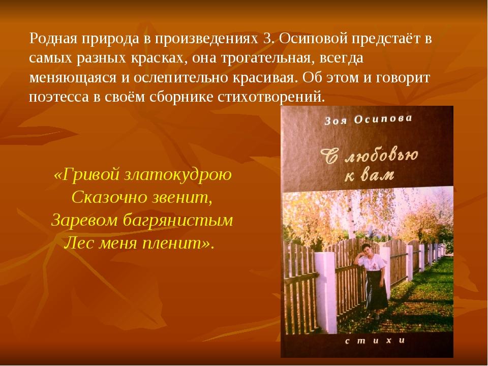 Родная природа в произведениях З. Осиповой предстаёт в самых разных красках,...