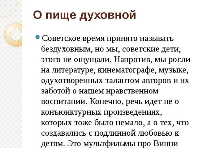 О пище духовной Советское время принято называть бездуховным, но мы, советски...