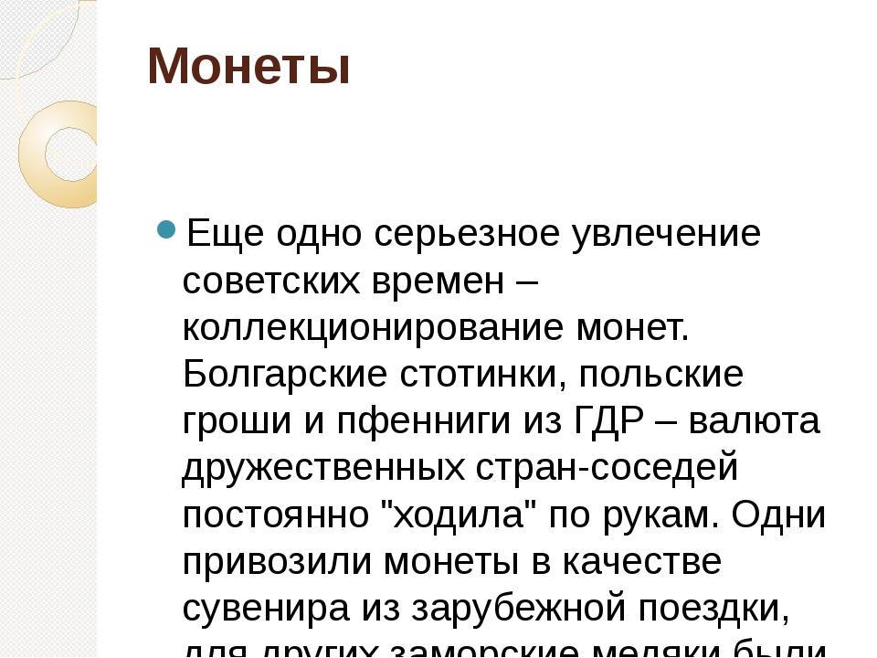 Монеты Еще одно серьезное увлечение советских времен – коллекционирование мон...