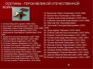 1. Остаев Алексей Егорович (1905-1942) 2. Хетагуров Георгий Иванович (1903-1
