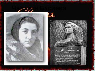 Чабахан Басиева