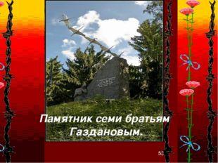 Памятник семи братьям Газдановым.