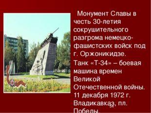 Монумент Славы в честь 30-летия сокрушительного разгрома немецко-фашистских