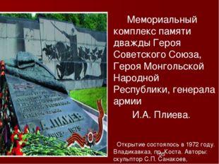 Мемориальный комплекс памяти дважды Героя Советского Союза, Героя Монгольско