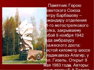 Памятник Герою Советского Союза Петру Барбашову – командиру отделения 34-го