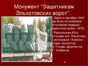 """Монумент """"Защитникам Эльхотовских ворот"""". Здесь в декабре 1942 года было оста"""