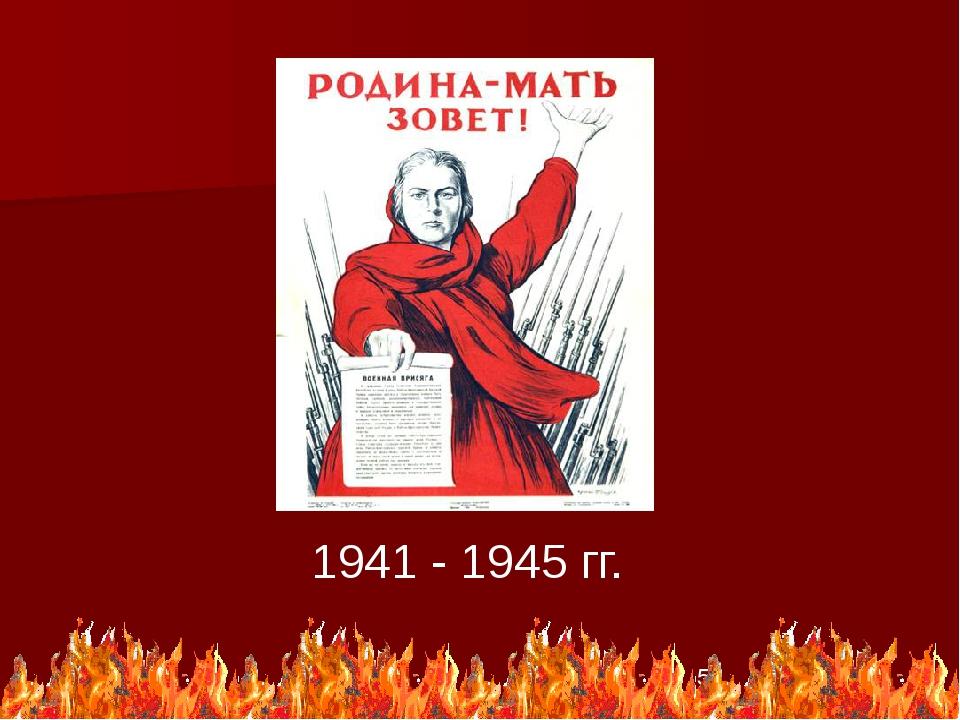 1941 - 1945 гг.