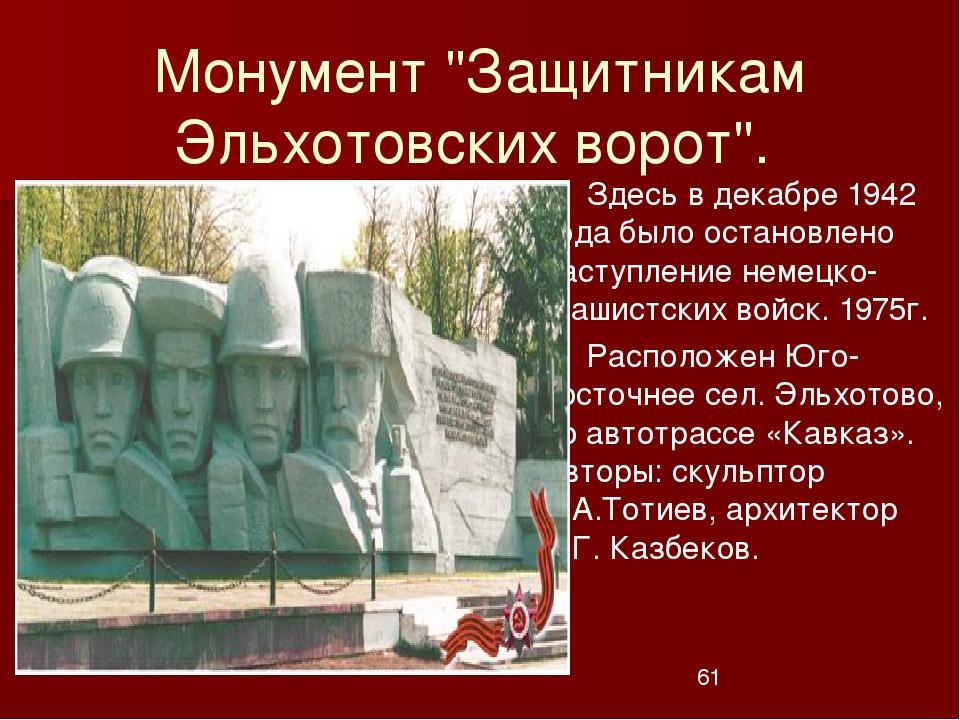 """Монумент """"Защитникам Эльхотовских ворот"""". Здесь в декабре 1942 года было оста..."""