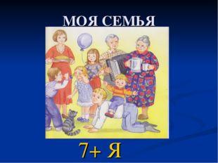 МОЯ СЕМЬЯ  7+ Я