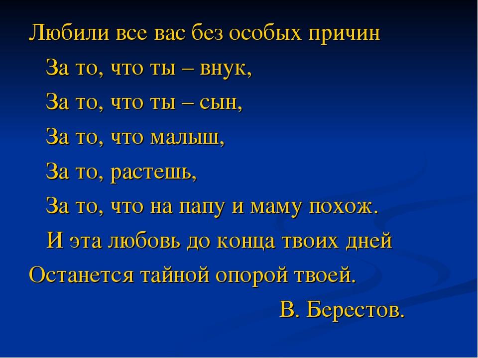 Любили все вас без особых причин За то, что ты – внук, За то, что ты – с...