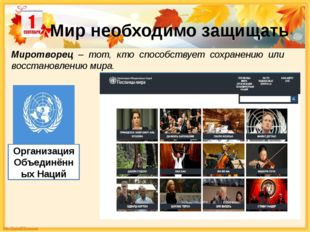 Мир необходимо защищать Организация Объединённых Наций Миротворец – тот, кто