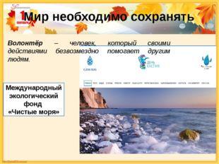 Мир необходимо сохранять Международный экологический фонд «Чистые моря» Волон