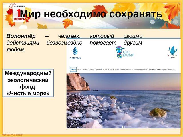Мир необходимо сохранять Международный экологический фонд «Чистые моря» Волон...