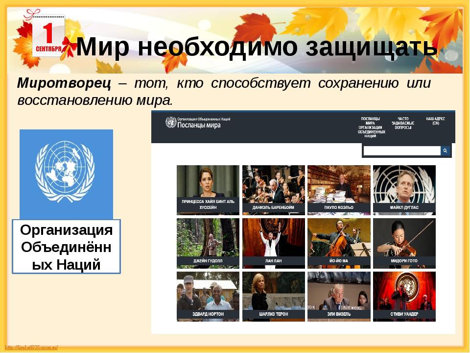 Мир необходимо защищать Организация Объединённых Наций Миротворец – тот, кто...