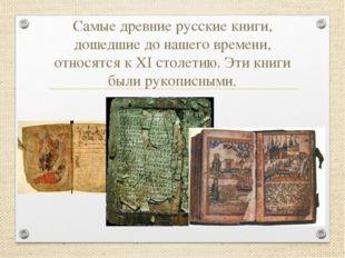 Самые древние русские книги, дошедшие до нашего времени, относятся к XI столе