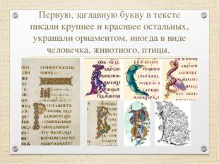 Первую, заглавную букву в тексте писали крупнее и красивее остальных, украша