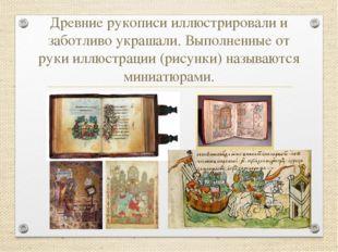 Древние рукописи иллюстрировали и заботливо украшали. Выполненные от руки илл