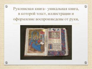 Рукописная книга– уникальная книга, в которой текст, иллюстрации и оформлени