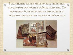 Рукописные книги многие века являлись предметом роскоши и собирательства. Со