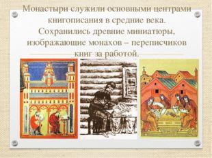 Монастыри служили основными центрами книгописания в средние века. Сохранилис