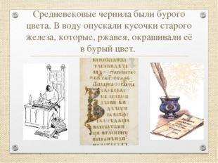 Средневековые чернила были бурого цвета. В воду опускали кусочки старого жел