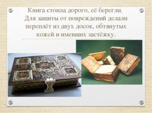 Книга стоила дорого, её берегли. Для защиты от повреждений делали переплёт и
