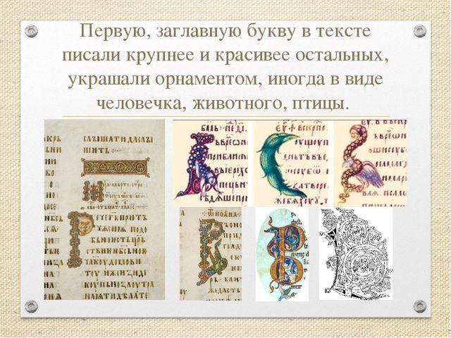 Первую, заглавную букву в тексте писали крупнее и красивее остальных, украша...