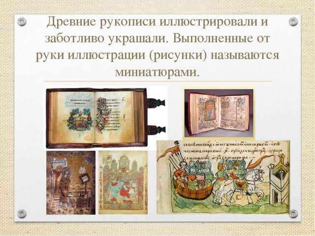 Древние рукописи иллюстрировали и заботливо украшали. Выполненные от руки илл...