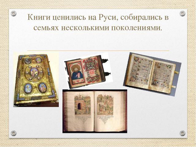 Книги ценились на Руси, собирались в семьях несколькими поколениями.