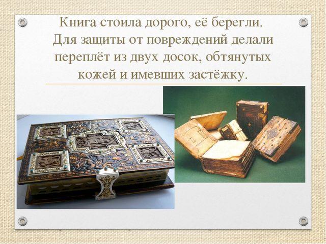 Книга стоила дорого, её берегли. Для защиты от повреждений делали переплёт и...