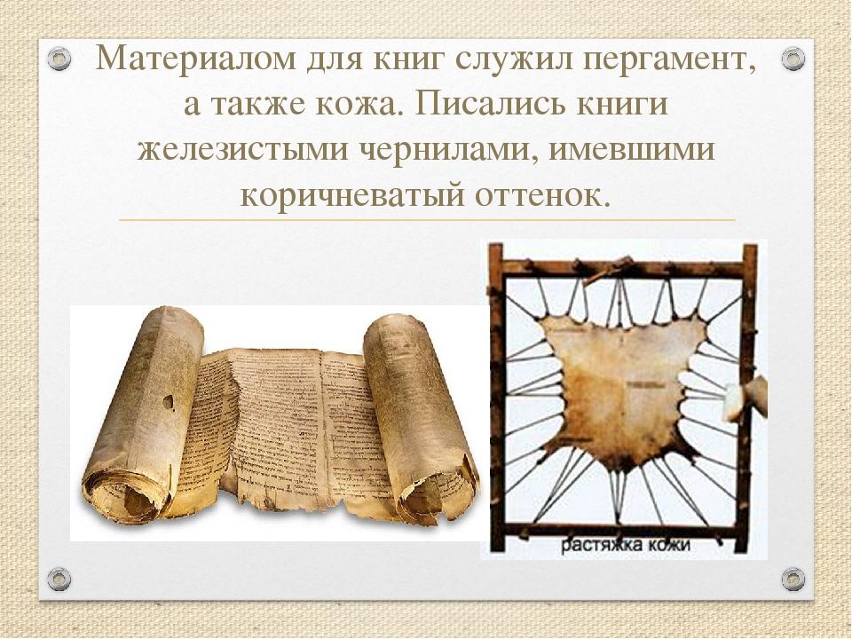Материалом для книг служил пергамент, а также кожа. Писались книги железистым...