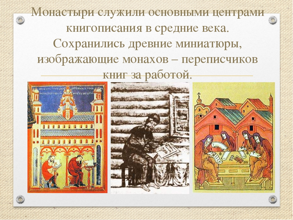 Монастыри служили основными центрами книгописания в средние века. Сохранилис...