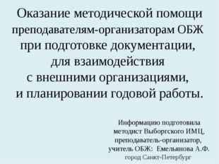 Оказание методической помощи преподавателям-организаторам ОБЖ при подготовке